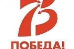 75 - летию Победы посвящается!